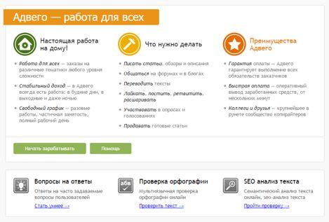 hivatalos webhelyek az interneten történő pénzkereséshez)