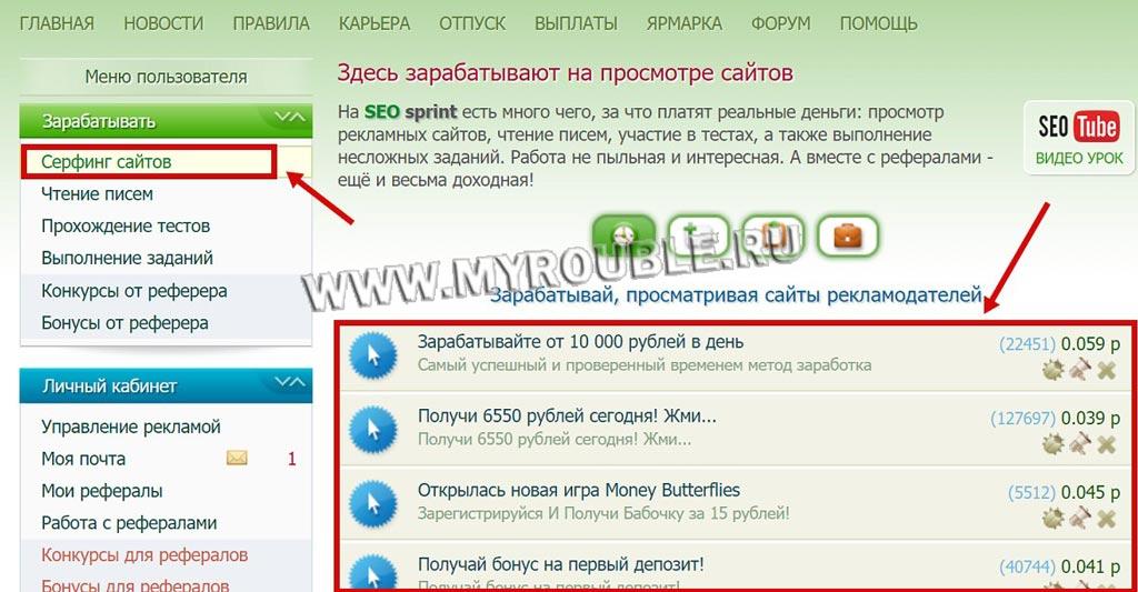 hivatalos webhelyek az interneten történő pénzkereséshez