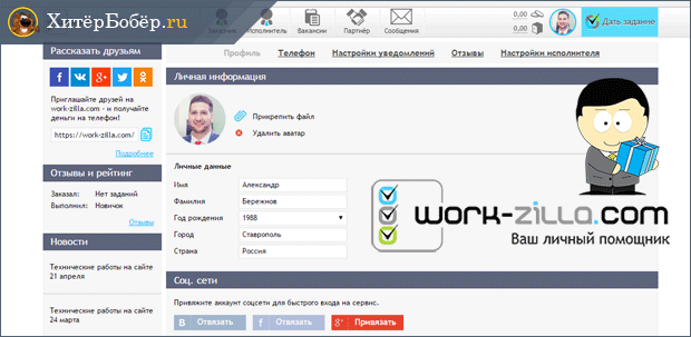 weboldal az interneten történő pénzkereséshez)