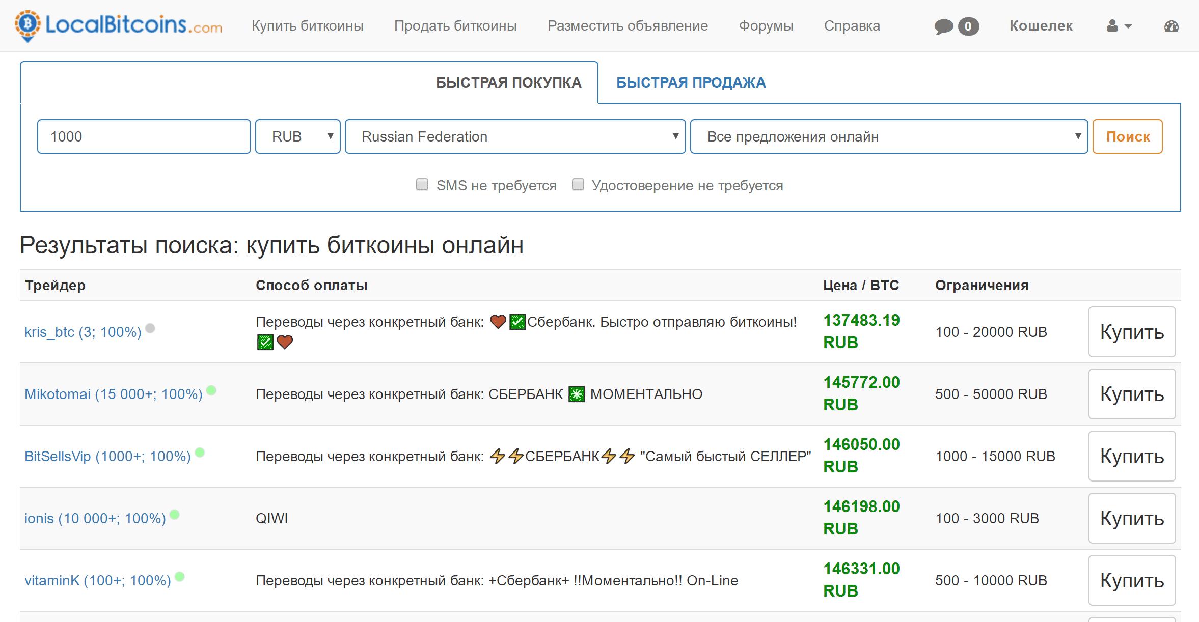 localbitcoins ellenőrzés nélkül