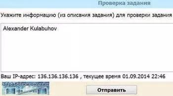 bevételek az internetes feladatok elvégzésével)