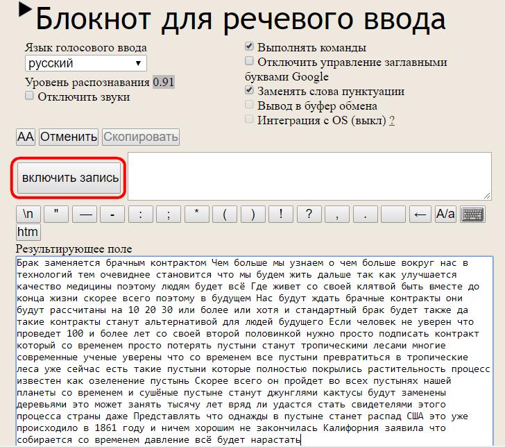 online kereset átíró)