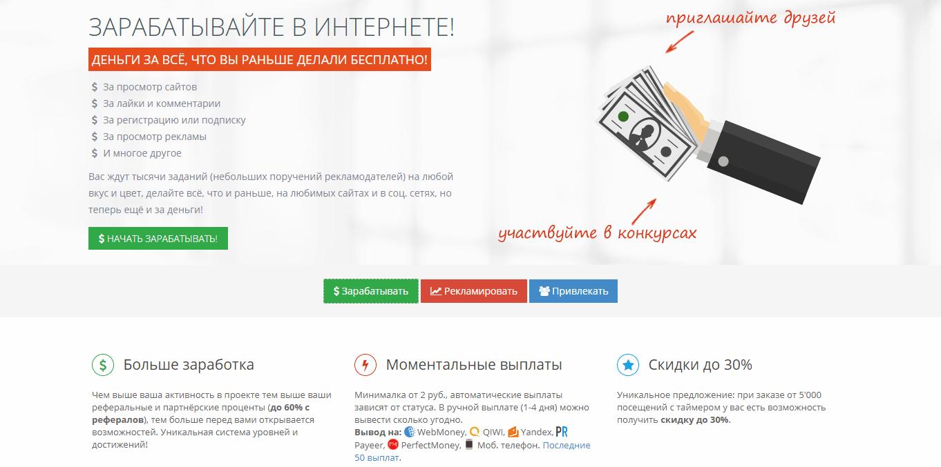 olyan webhelyek, amelyeken keresztül pénzt lehet keresni