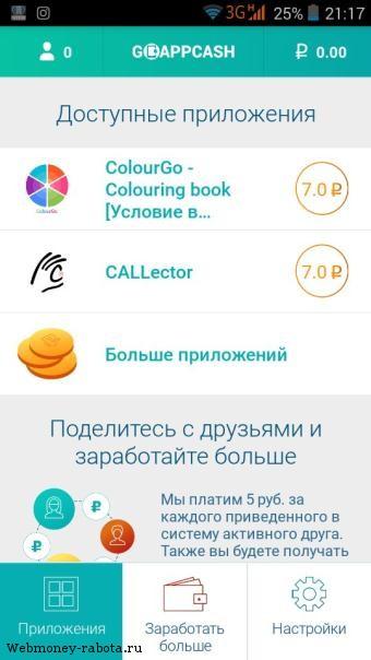 program, amely befektetés nélkül pénzt keres)