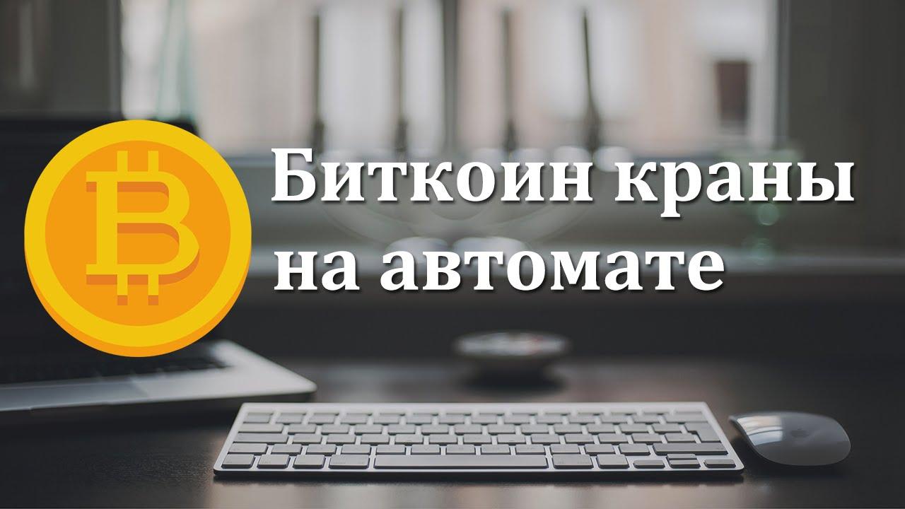 hogyan lehet bitcoinot keresni számítógépen keresztül