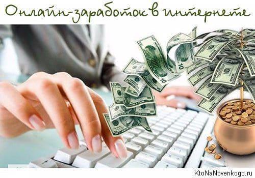 pénzt keresni az interneten az oldalon keresztül