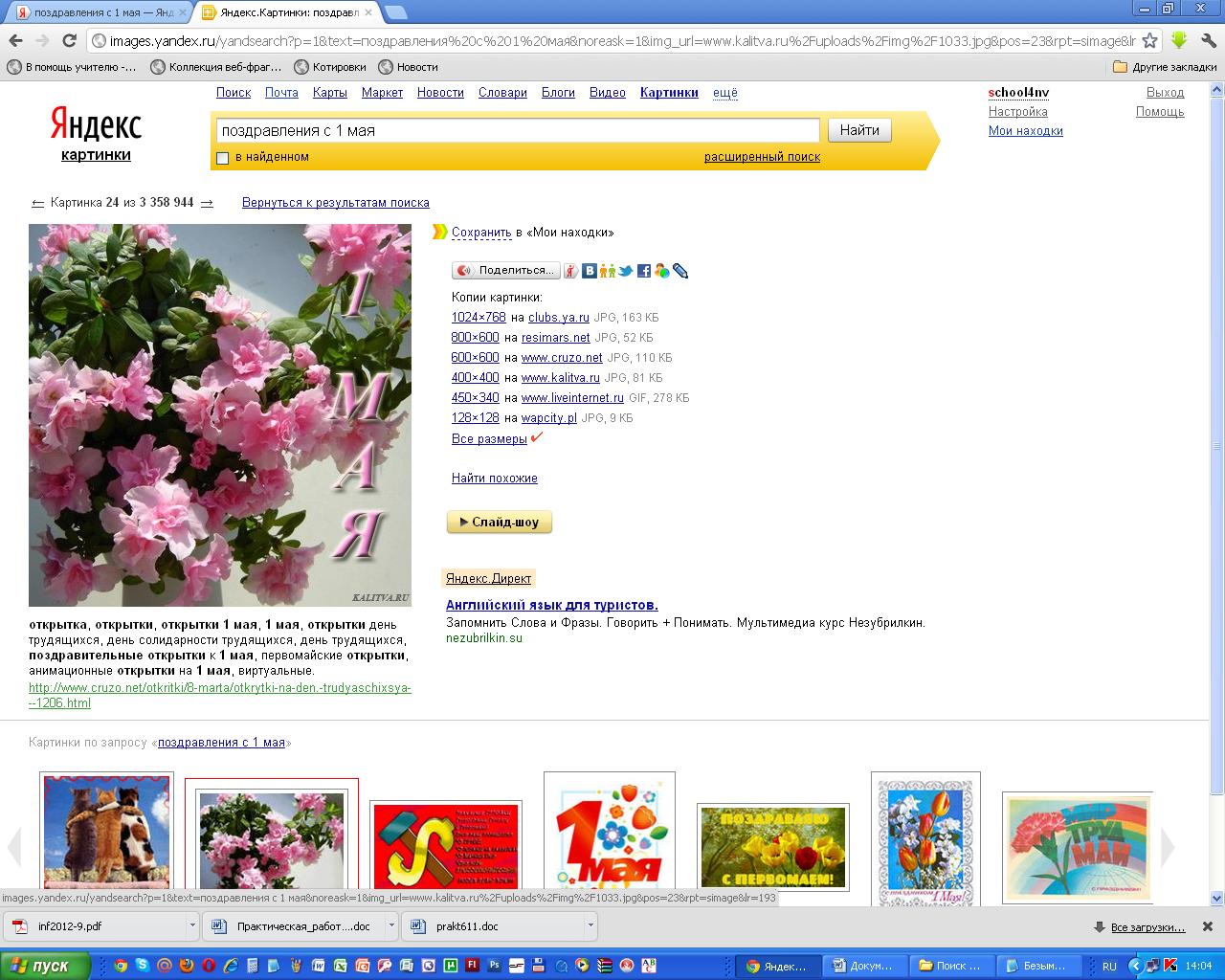 olyan webhelyek, amelyeken kereshet az interneten