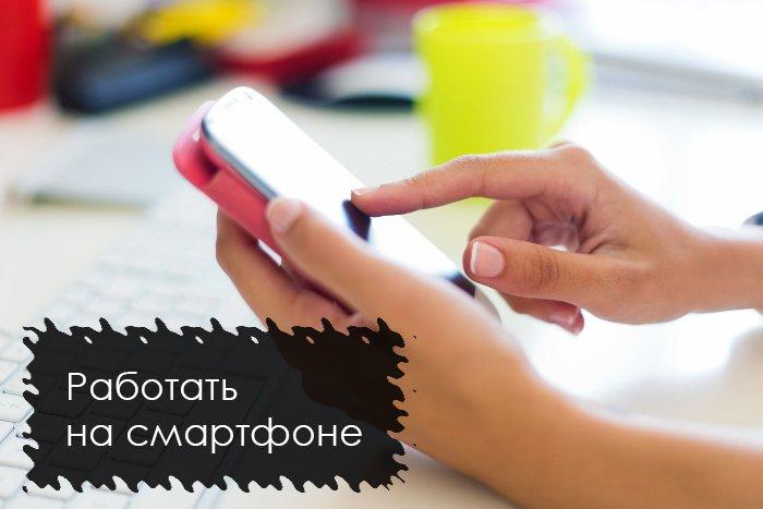 pénzt keresni egy okostelefonon az interneten