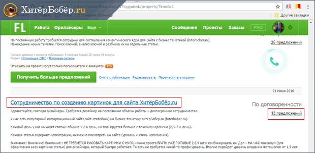 valódi keresettel rendelkező webhelyek az interneten)