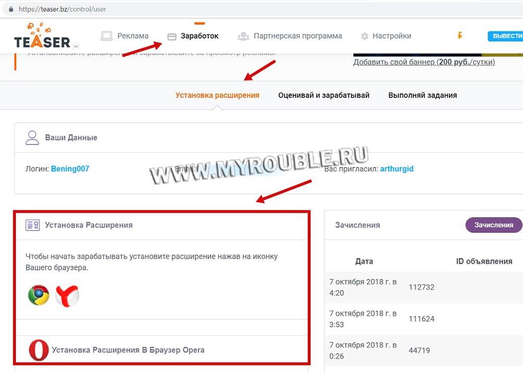 internetes bevételekkel ellenőrzött webhelyek)